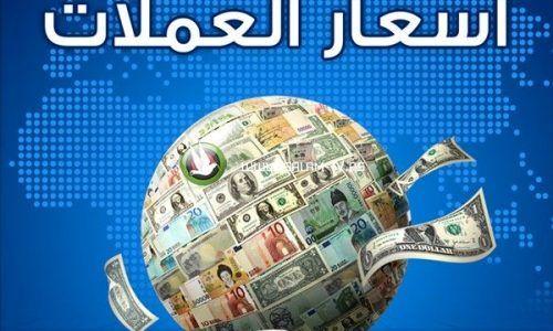 سعر الريال السعودي مقابل الريال اليمني لهذا اليوم 26 11 2017 في معرفة الريال اليمني مقابل الدولار اليمن الغد Turtle Skeleton Watch