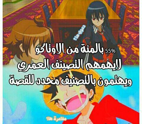 عشيرة الأوتاكو Anime Funny Anime Mems Funny Jokes