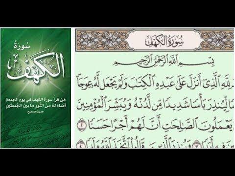 تلاوات مختارة مع سورة الكهف كاملة وممتعة ومؤثرة للشيخ حسن صالح Youtube Holy Quran Arabic Calligraphy