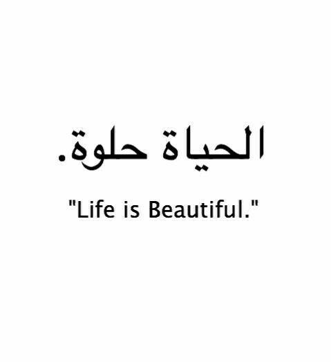 Pinterest Narayani In 2020 Arabic Tattoo Quotes Arabic Tattoo Italian Tattoos
