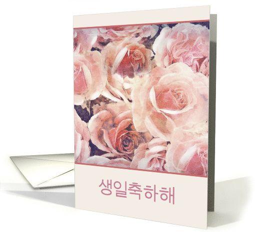 Happy Birthday in Korean (informal), pink and cream roses card