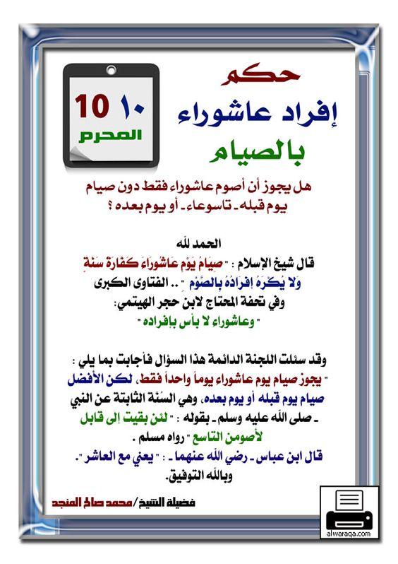 Fasting On The Day Of Aashoora With Hadith Ar Rasoul S A S Hadith Language Arabic Language