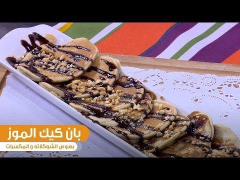 بان كيك الموز أميرة شنب Youtube Easy Meals Cooking Recipes Recipes