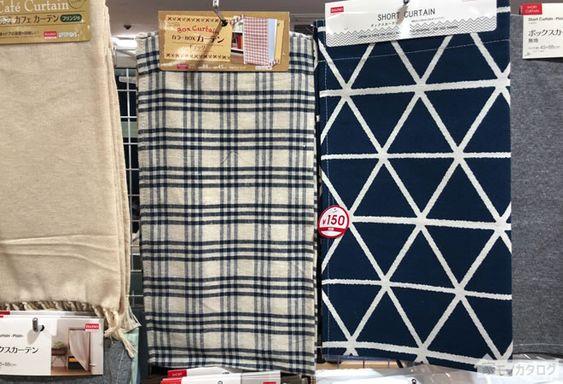 100均のカラーボックス用カーテン商品一覧 目隠しにおすすめ ダイソーとセリア ダイソー カーテン カーテン カラーボックス カーテン