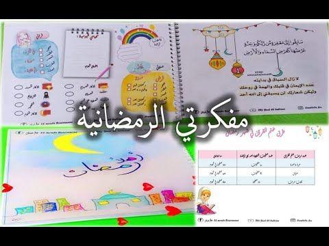 Planner Ramadan 2020 مفكرة رمضانية بلانر رمضان الفيديو الأول في سلسلة تخطيطي لرمضان ممي ز Youtube Ramadan Planner Map