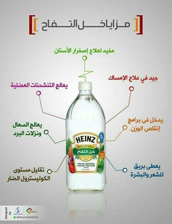 فوائد خل التفاح Health Facts Food Natural Colon Cleanse Health And Nutrition
