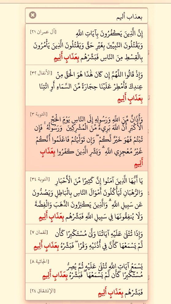 التوبة ٣ بعذاب أليم سبع مرات في القرآن مرتان في سورة التوبة ٣ ٣٤ Holy Quran Bullet Journal Sheet Music