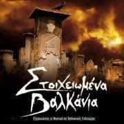 Conspiracy Feeds: Οι Δαίμονες των Βαλκανίων
