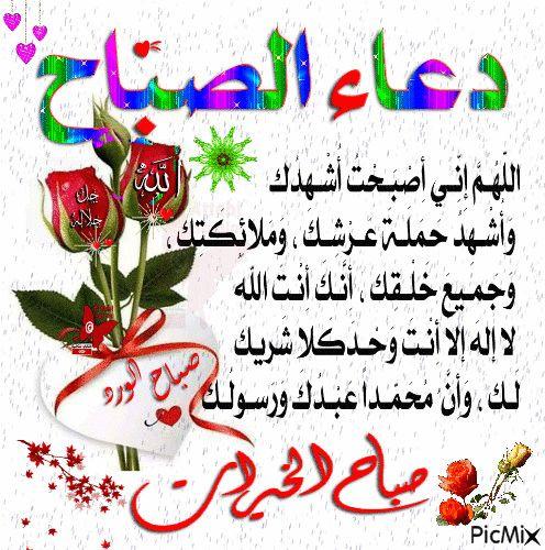 دعاء الصباح Good Morning Gif Good Morning Arabic Diy Art Painting