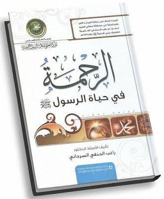 Pin On السيرة النبوية المكتبة الإسلامية كتب Pdf