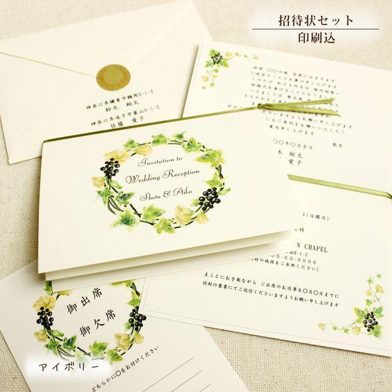 結婚式 招待状 印刷込 【アイビー】 アイボリー | 結婚式 招待状 【 印刷 】 | | 結婚式招待状・席次表ゴーヨン