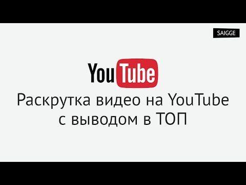 Продвижение и раскрутка в YouTube — Saigge