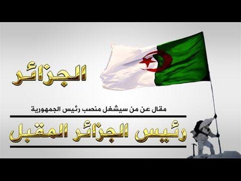 خطير جد ا رئيس الجزائر المقبل Youtube