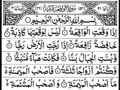 Surah Al Waqiah History Benefits And Blessings Source Of Wealth Arabic Text Quran Quran Verses