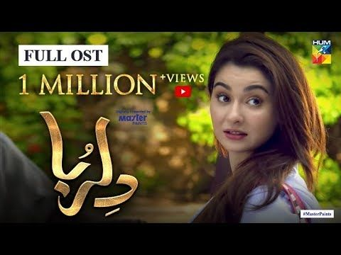 Dil Ruba Full Ost Hum Tv Drama Youtube In 2020 Tv Drama Ost Drama