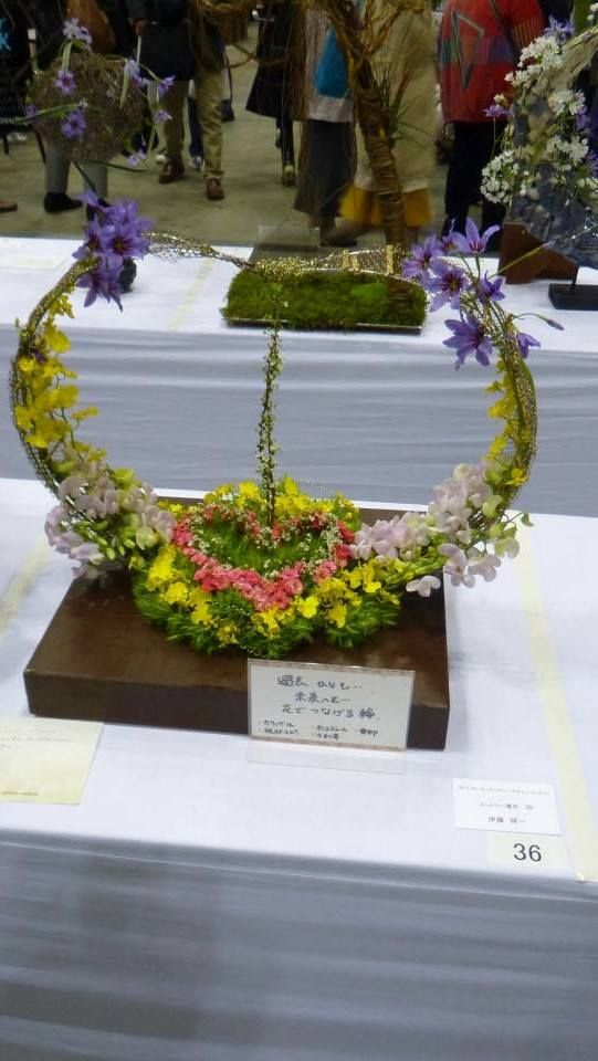 Japan's 'Flower Dream 2015 Cup'