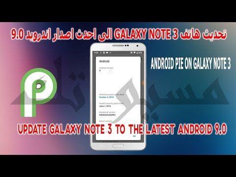 تركيب الرومات اصلاح مشاكل الهواتف تركيب الروت ريكوفري تهكير الالعاب فري فاير Galaxy Note 3 Galaxy Note Galaxy
