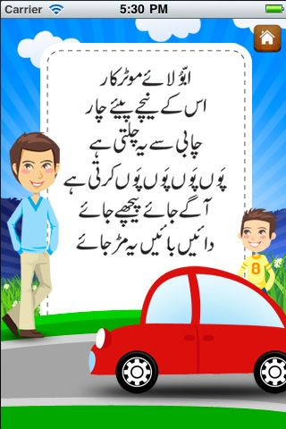 urdu worksheet   Urdu Nursery Rhymes - Preschool Sing-along Poems 1.1.1