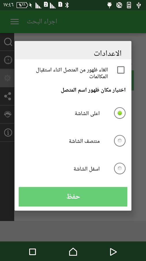 تحميل دليل الجوال السعودي اون لاين Caller Id 2020 الاصدار الاخير برامج موقعك Caller Id App Tablet