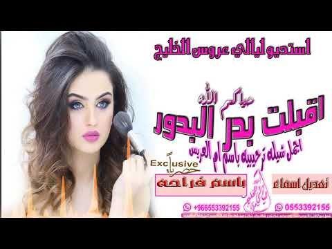 شيله مدح 2019 باسم ام العريس اهداء من بناتها حصريا زفه ام المعرس 0