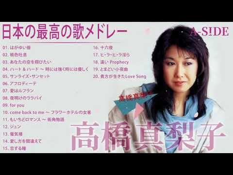 高橋真梨子 a side 人気曲 jpop best ヒットメドレー 邦楽 最高の曲のリスト youtube メドレー 音楽 邦楽