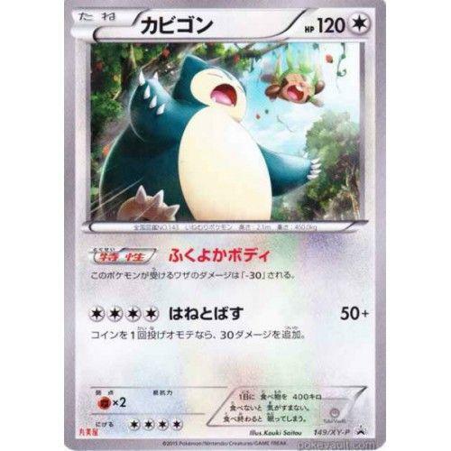 Pokemon 2015 Marubi Furikake Snorlax Promo Card #149/XY-P
