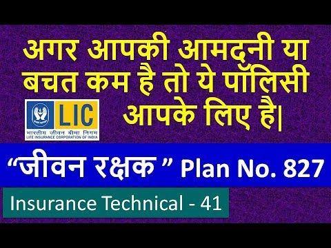 Lic Jeevan Rakshak Plan No 827 In Hindi Life Insurance Policy