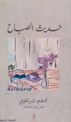 كتاب حديث الصباح تأليف أدهم شرقاوي pdf http://www.all2books.com/2016/11/kitab-7adit-asaba7-adham-charkaoui-pdf.html