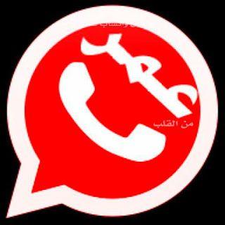 واتساب عمر الاحمر تحميل واتساب عمر الاحمر Ob3whatsapp الاصدار الجديد مرحبا بكم زوار مدونة من القل Company Logo Tech Company Logos Pinterest Logo