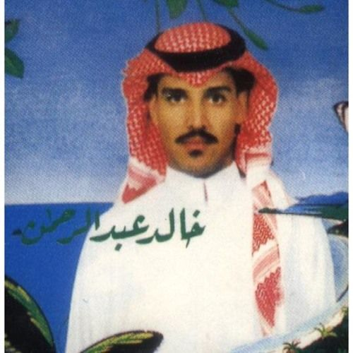 خالد عبدالرحمن مرحوم ياقلب عود By Ibrahim Free Listening On Soundcloud Romance Art Led Shower Head Quran Quotes Inspirational