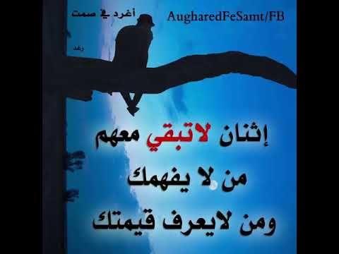 حكم ومواعظ وامثال رائعة جدا للعقول الراقيه Youtube Arabic Words Quotations Words