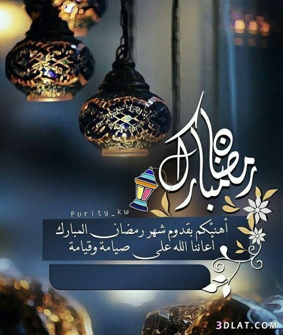اجمل رسائل وصور تهنئة رمضان المبارك 3dlat Com 11 18 Eb42 Ramadan Greetings Ramadan Images Ramadan Decorations