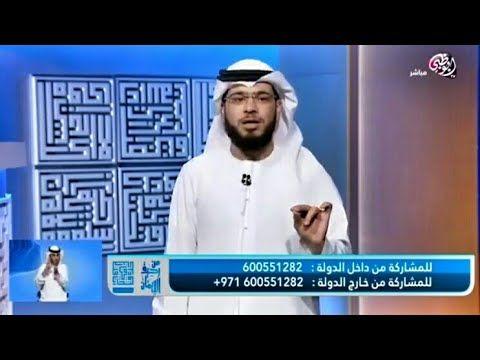 سببان يقتلان عاطفة المرآة الشيخ وسيم يوسف Youtube Incoming Call