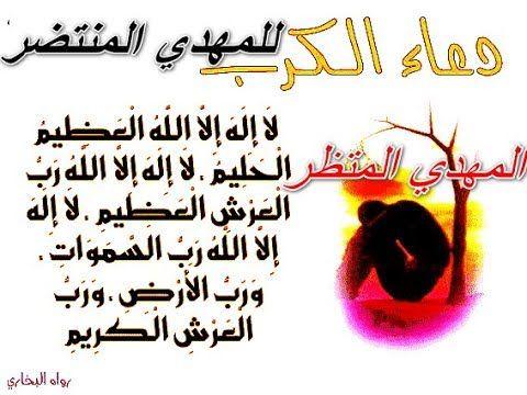 كلام من رجل غريب عن إبتلاءات المهدي خطيره ودون ذكر تلك رؤي التي بكى كالأطفال بسببها Youtube Movie Posters Arabic Calligraphy Calligraphy