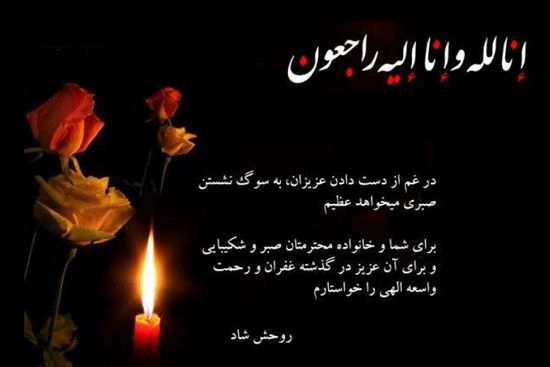 عکس نوشته پیام تسلیت Text On Photo Persian Poem New Quotes