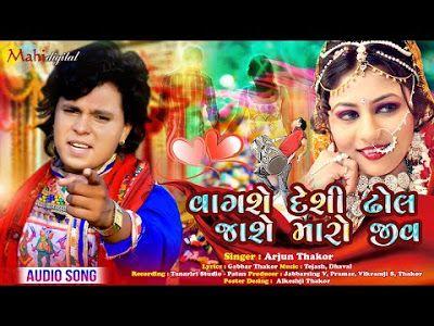 Vagshe Deshi Dhol Jashe Maro Jiv Arjun Thakor Download Mp3 Dj