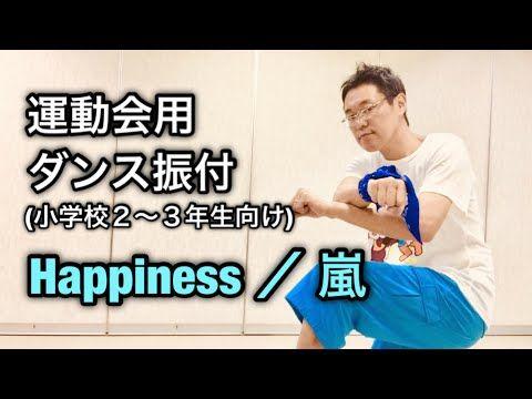 運動会向けダンス 小学校2 3年生向け happiness 嵐 youtube happiness 嵐 運動会 小学校 運動会
