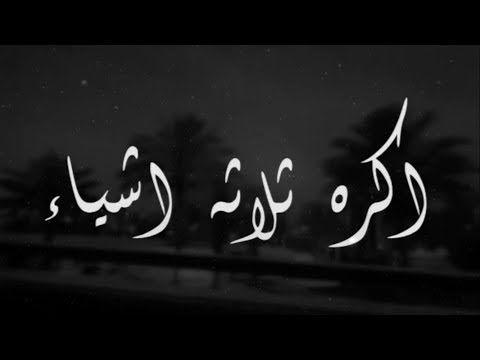 اكره ثلاثه اشياء Youtube Arabic Love Quotes Beautiful Arabic Words Touching Words