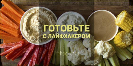3 соуса-дип для овощей