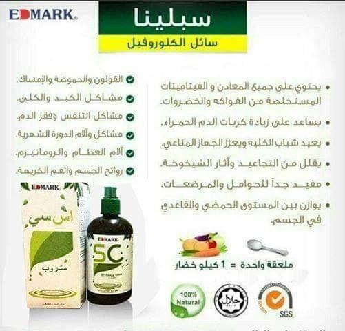 متوفر لدينا منتجات طبيعية من شركة ادمارك للمنتجات الطبيعية Shake It Off Health Shakes
