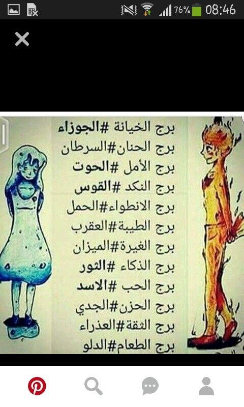 Pin By Ruqaya Ammar On ابراج Ecard Meme Memes Ecards