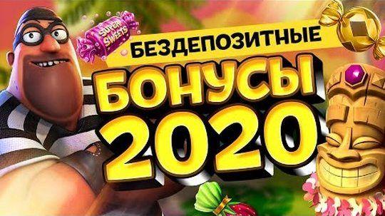 Казино новый год бездепозитный бонус владелец сочи казино и курорт