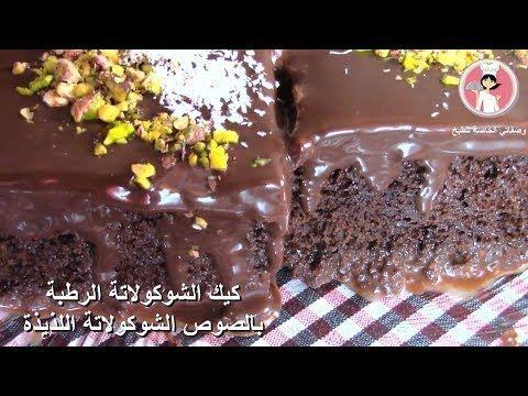 كيك الشوكولاتة الرطبة بالصوص الشوكولاتة اللذيذة مع رباح محمد الحلقة 367 Youtube Cake Desserts Dessert Recipes Delicious Desserts