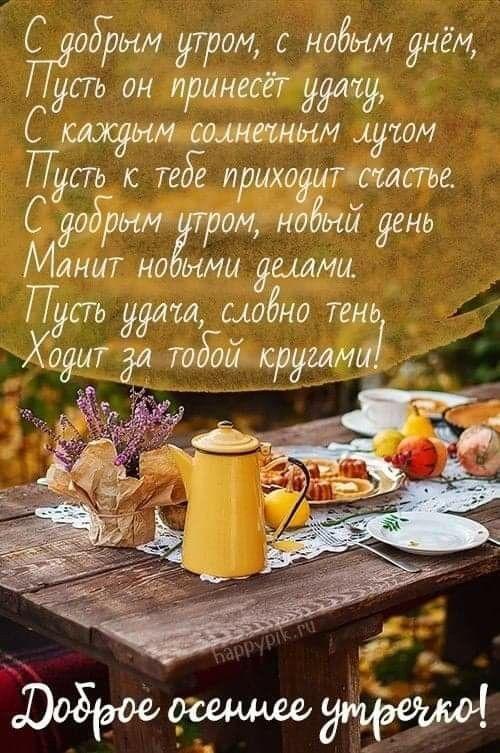 Pin Ot Polzovatelya Lyolya Galustyan Na Doske Osen Dobroe Utro
