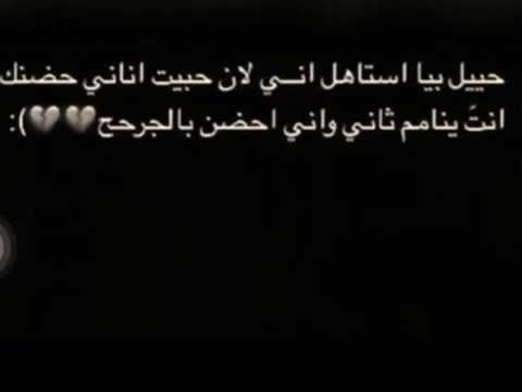 حيل بيا استاهل اني لان حبيت أناني حضنك أنت ينام ثاني وأني أحضن بالجرح Arabic Calligraphy Calligraphy
