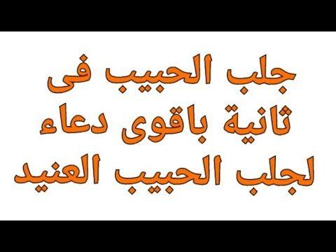 جلب الحبيب فى ثانية باقوى دعاء لجلب الحبيب العنيد اكملوه للنهاية و ستندهشوا من سرعته Youtube Islam Facts Islam Facts
