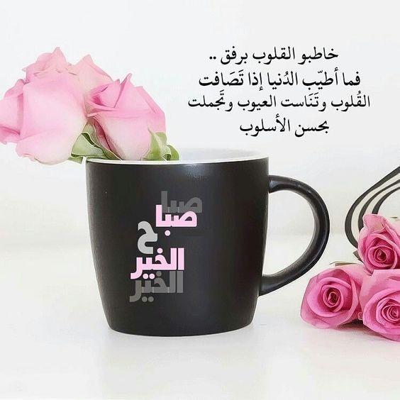 صور صباح ومساء أجمل صور صباح الخير ومساء الخير 2019 بفبوف Good Morning Images Flowers Good Morning Coffee Morning Greeting