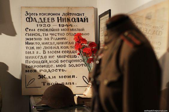 Александр Пак - Военный музей Карельского перешейка