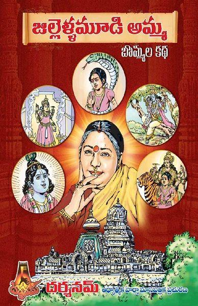 జిల్లెళ్ళమూడి అమ్మ బొమ్మల కథ(Jillellamudi Amma Bommala Katha) By Darshanam  - తెలుగు పుస్తకాలు Telugu books - Kinige