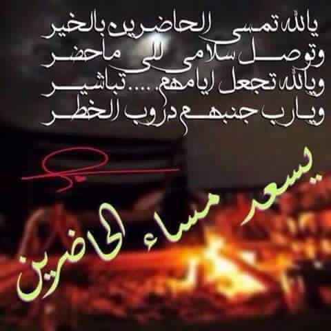 Pin By Ali علي On مساء الخير Arabic Quotes Neon Signs Quotes